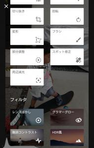 snapseed_menu_2.png